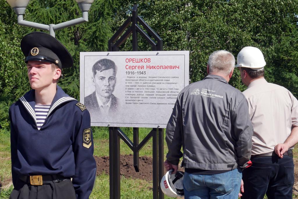 Стенд, посвященный С.Н. Орешкову на Аллее Героев